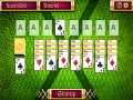 Alternation Solitaire 1.0.0 screenshot